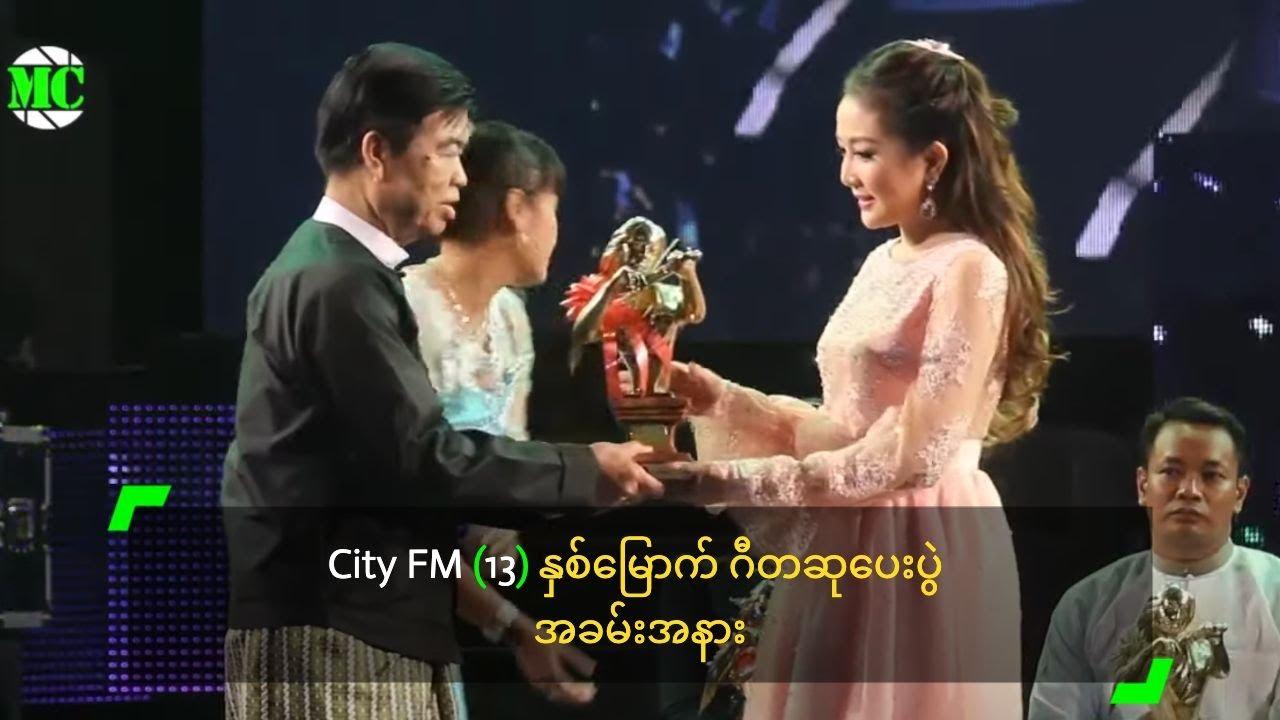 City FM 13th Anniversary Music Awards In Yangon - YouTube