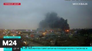 Ангар загорелся в поселке Мосрентген - Москва 24