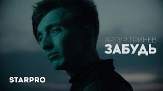 Смотреть клип Артур Тринев - Забудь