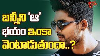 Allu Arjun Made His Mind Over PK Fans - TeluguOne