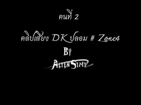 คลิปเสียง DK/ZM ปลอม #Zone4