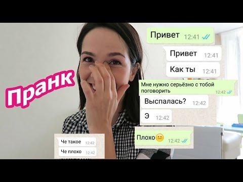 """ПРАНК ПЕСНЕЙ над МУЖЕМ """"Первая любовь не дает покоя"""")))"""