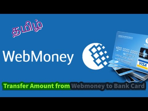 How To Make Webmoney To Bank Card Transaction L Wallet To Bank Transaction L Tamil