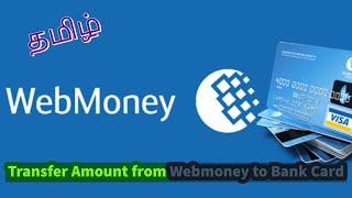 How to Make Webmoney to Bank Card Transaction l Wallet to Bank Transaction l Tamil screenshot 4