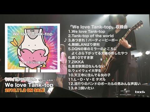 【全曲トレーラー】ヤバイTシャツ屋さん 1st FULL ALBUM「We love Tank-top」