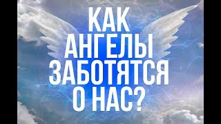 Кто те 4 ангела, которые помогают нам ВО ВРЕМЯ БОЛЕЗНИ?