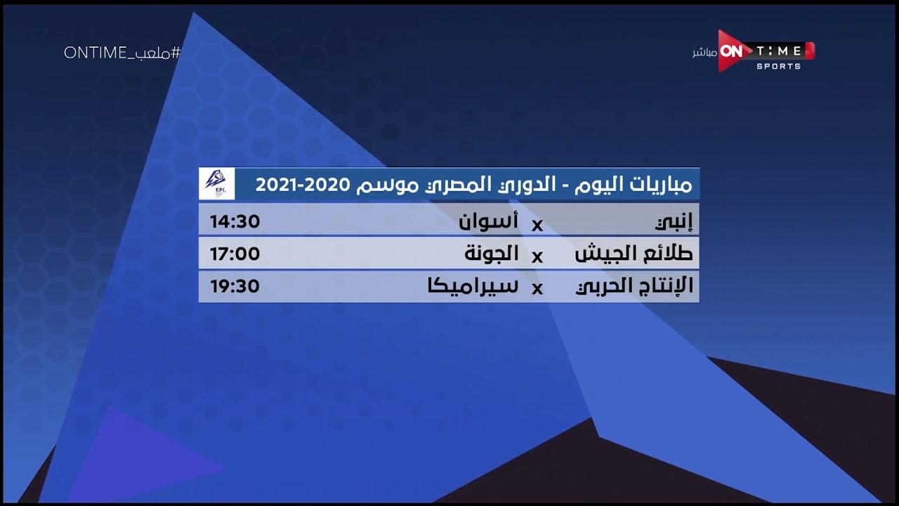مباريات اليوم الدوري المصري مباشر