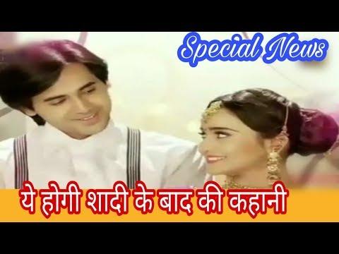 Yeh Un Dinon Ki Baat Hai Sameer Naina की शादी के बाद ये होगी आगे की कहानी YUDKBH Upcoming Twist   