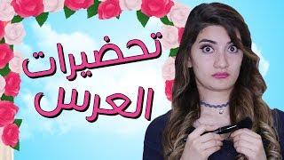 مسلسل هيلا و عصام  15 - تحضيرات العرس | Hayla & Issam Ep 15 - Wedding Preperations