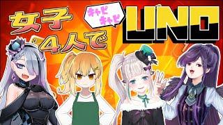 【UNO決闘】お楽しみはこれからだ!