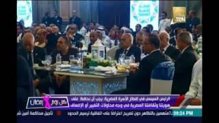 كلمة الرئيس عبدالفتاح السيسي في لقاء إفطار الأسرة المصرية -11 يونيو