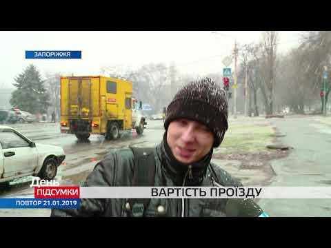 Телеканал TV5: Вартість проїзду