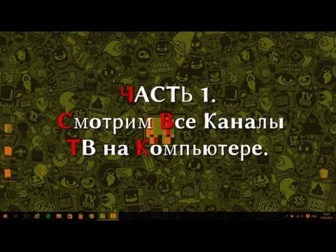 украина телеканалы онлайн смотреть бесплатно