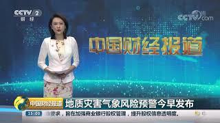 [中国财经报道]地质灾害气象风险预警今早发布| CCTV财经