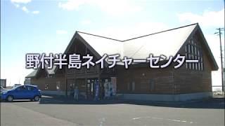 野付半島ネイチャーセンター(イメージ画像)