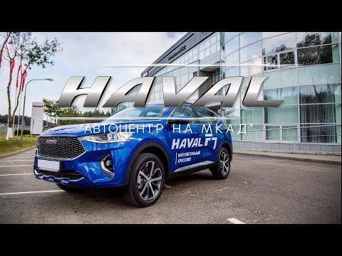 Новый кроссовер Haval F7, видеопрезентация, автоцентр на МКАД, Минск