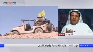 حزب الله.. تواترات إقليمية وإحراج للبنان