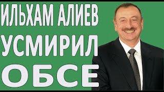 Алиев высказался про ОБСЕ и выборы Азербайджана