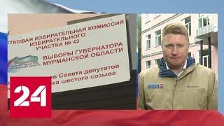 Смотреть видео За пост главы Мурманской области борются шесть кандидатов - Россия 24 онлайн