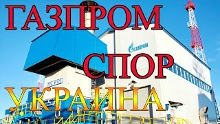 «ГАЗПРОМ»  раскрыл, как именно Украина победила в суде