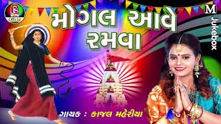 Kajal Maheriya || Mogal Ave Ramava ||  નવરાત્રીસ્પેશ્યલ Non Stop Garaba || Jay Shree Ambe Sound