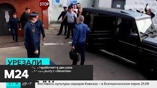Другие новости России и мира за 19 сентября - Москва 24