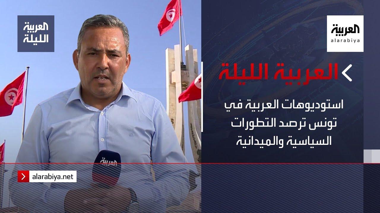 نشرة العربية الليلة | استوديوهات العربية في تونس ترصد التطورات السياسية والميدانية