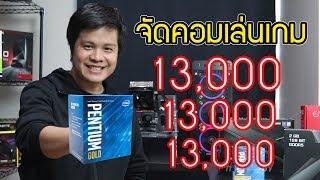 จัดสเปคคอม 2018 ราคา 13,000 บาท สเปคเล่นเกม GTX1050 PUBG, GTAV, DOTA