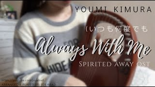 [CC-TABS] YUMI KIMURA   いつも何度でも ALWAYS WITH ME (SPIRITED AWAY OST   LYRE HARP COVER   JOY ABAD
