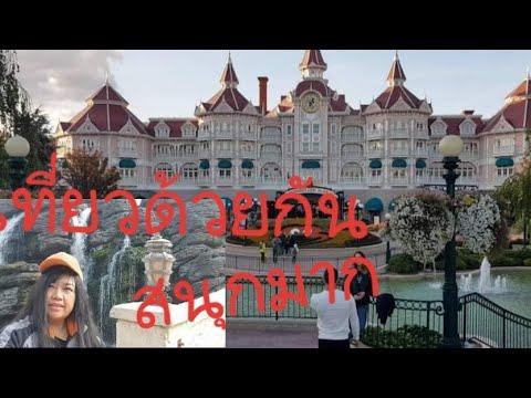 เที่ยว Disneyland Paris 😃