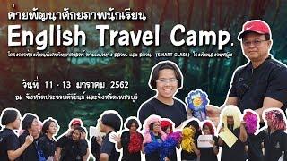 ค่ายพัฒนาศักยภาพนักเรียน English Travel Camp.  2562