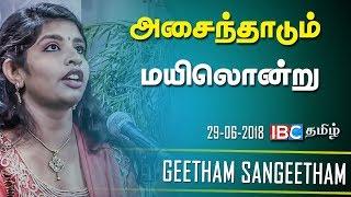Geetham Sangeetham | IBC Tamil Tv | Tamil Devotional