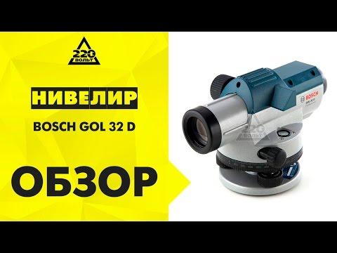 Видео обзор: Нивелир оптический BOSCH GOL 32 D Prof