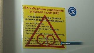 видео Элементарные правила безопасности