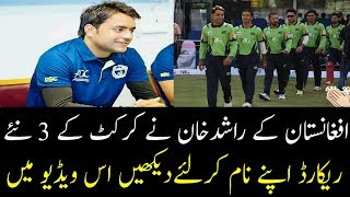 Rashid Khan Made 3 World Records During Afghanistan Shpageeza T20 League In September Kabul