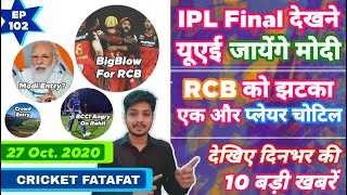 IPL 2020 - RCB Trouble , Modi Entry & 10 Big News | Cricket fatafat | EP 102 | MY Cricket Production