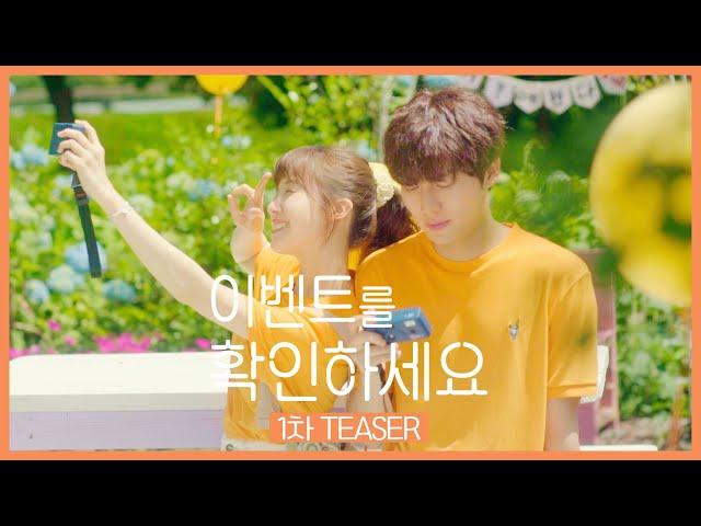 [티저] 방민아X권화운, 헤어진💔연인이 커플💕여행을? <이벤트를 확인하세요>, MBC 210814 방송
