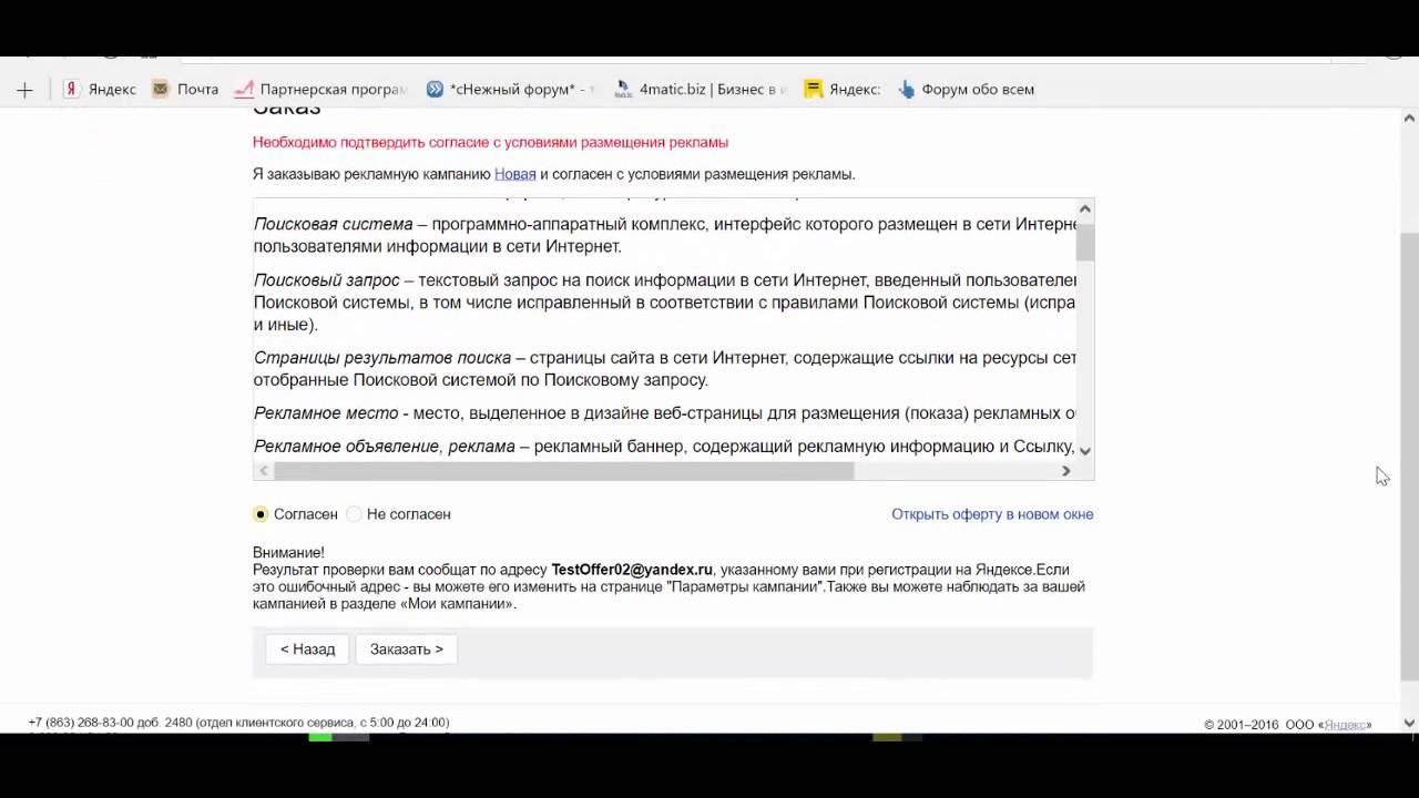 Активизация яндекс директ снижает ли контекстная реклама в гугле позиции сайта