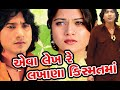 Vikram thakor new gujarati love song 2018 eva lekh re gujarati audio song mp3