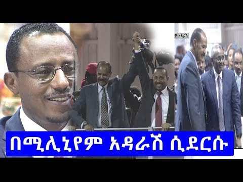 PM Dr. Abiy and President Isaias arrive at Mellenium hall, Addis Ababa