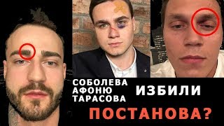 НАПАДЕНИЕ НА СОБОЛЕВА / ВИДЕО / ПРАНК FAKE NEWS/ ПОДРОБНОСТИ Тарасова избили?  Разоблачение лжи