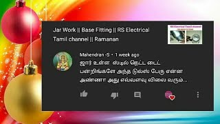 Subscribers Questions || RS Electrical Tamil channel || Ramanan