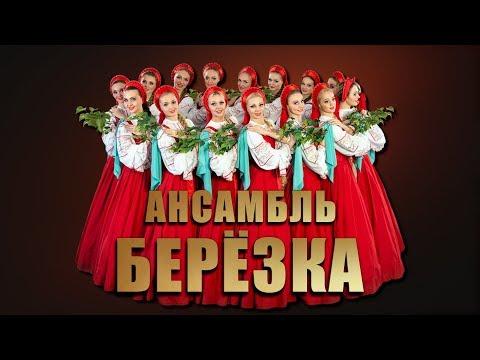 Ансамбль Берёзка - Концерт
