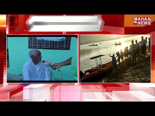 కన్నీరు మున్నీరులో కుటుంబసభ్యులు... పాపికొండలో పడవ బోల్తా | Warangal | MAHAA NEWS