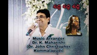 శుధ్ధి శుధ్ధిశుధ్ధి - ఆంధ్ర క్రైస్తవ కీర్తన -(40), Dr. K. Maharishi's Christian Melodies,
