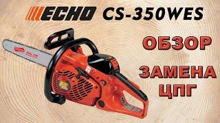 Ремонт и обзор бензопилы ECHO CS 350 WES.