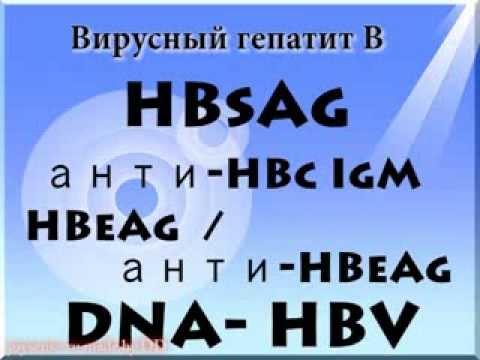 Вирусный гепатит А -