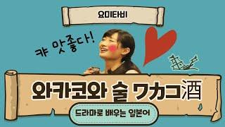 [드라마로 배우는 일본어]혼술요정 와카코짱과 함께 배우…