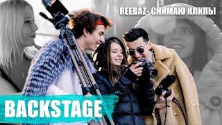 "Как снимали ""REEBAZ  Снимаю клипы"" Backstage"