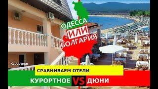 Одесса VS Болгария 🌞 Сравниваем отели. Курортное и Дюни
